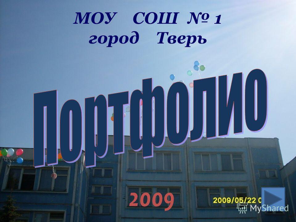 МОУ СОШ 1 город Тверь