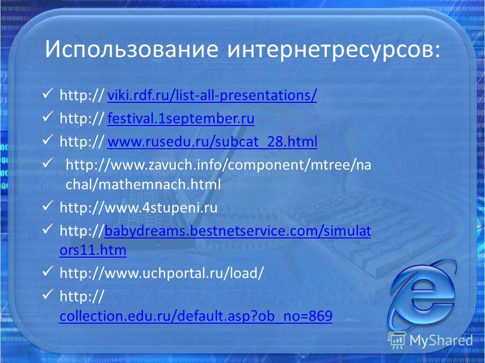 Использование интернетресурсов: http:// viki.rdf.ru/list-all-presentations/viki.rdf.ru/list-all-presentations/ http:// festival.1september.rufestival.1september.ru http:// www.rusedu.ru/subcat_28.htmlwww.rusedu.ru/subcat_28. html http://www.zavuch.in