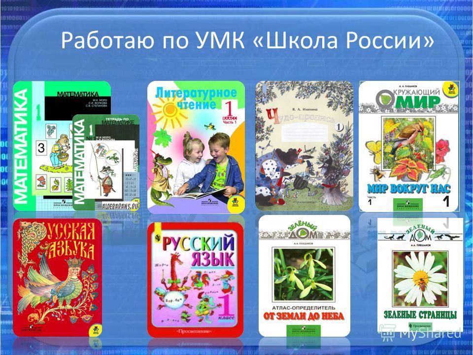 Работаю по УМК «Школа России»