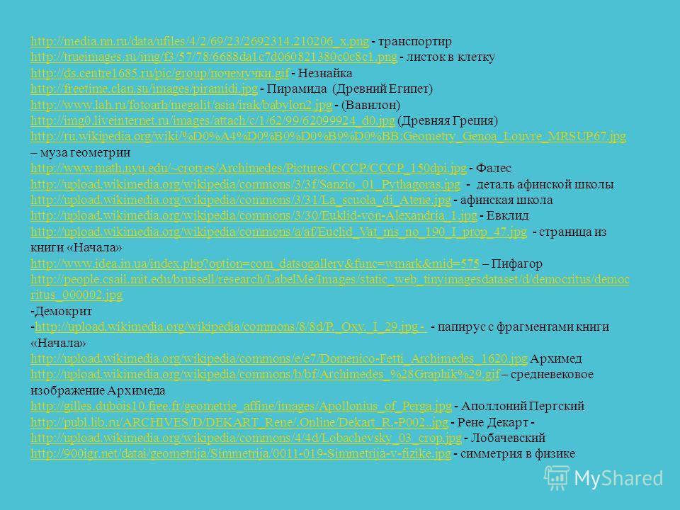 http://media.nn.ru/data/ufiles/4/2/69/23/2692314.210206_x.pnghttp://media.nn.ru/data/ufiles/4/2/69/23/2692314.210206_x.png - транспортир http://trueimages.ru/img/f3/57/78/6688da1c7d060821380c0c8c1.pnghttp://trueimages.ru/img/f3/57/78/6688da1c7d060821