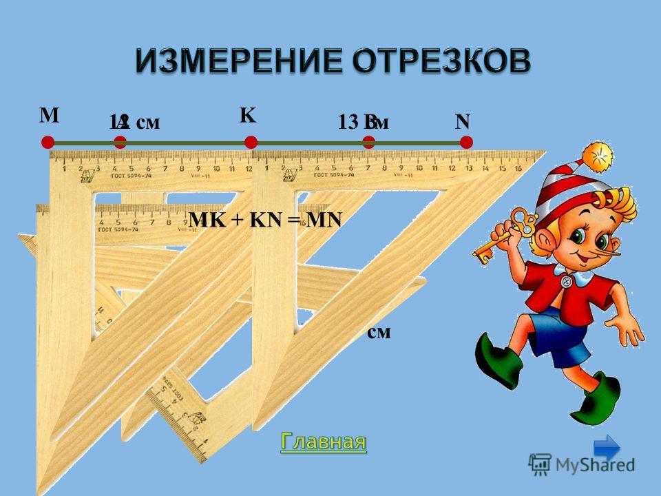 АВ МK N12 см 13 см AB = 15 cм MK + KN = MN