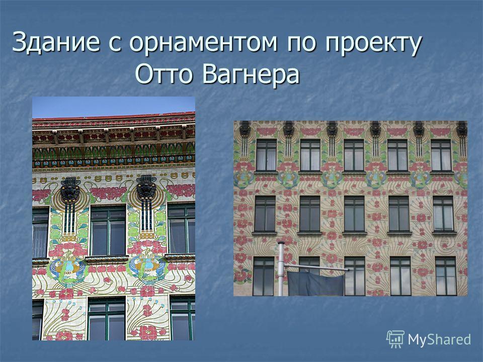 Здание с орнаментом по проекту Отто Вагнера