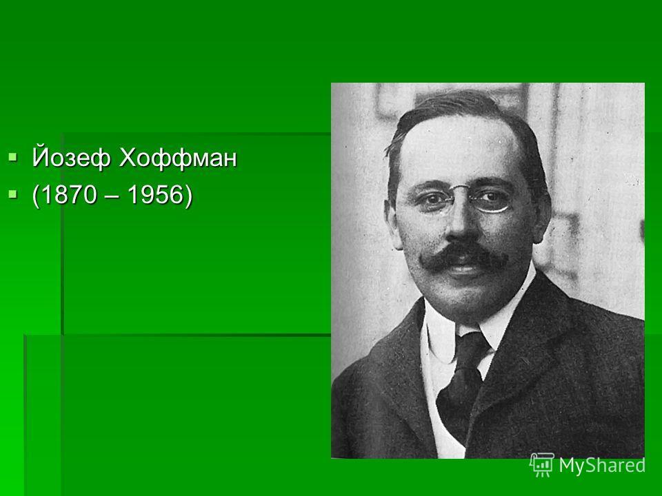 Йозеф Хоффман Йозеф Хоффман (1870 – 1956) (1870 – 1956)
