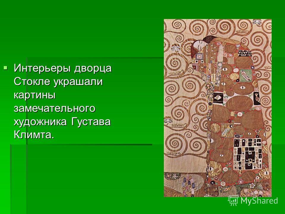 Интерьеры дворца Стокле украшали картины замечательного художника Густава Климта. Интерьеры дворца Стокле украшали картины замечательного художника Густава Климта.