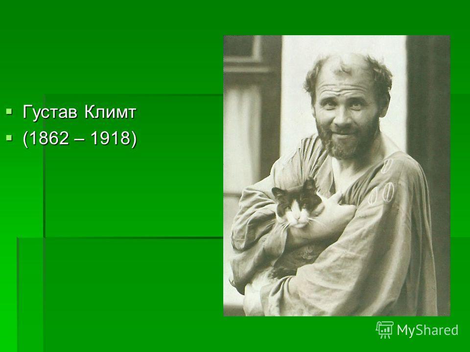 Густав Климт Густав Климт (1862 – 1918) (1862 – 1918)