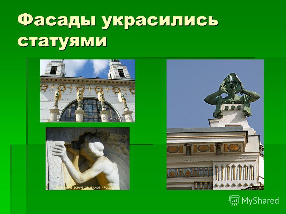 Фасады украсились статуями