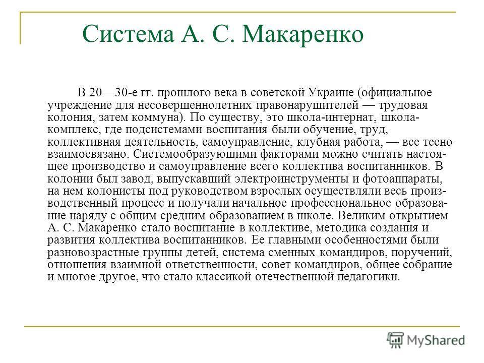 Система А. С. Макаренко В 2030-е гг. прошлого века в советской Украине (официальное учреждение для несовершеннолетних правонарушителей трудовая колония, затем коммуна). По существу, это школа-интернат, школа- комплекс, где подсистемами воспитания был