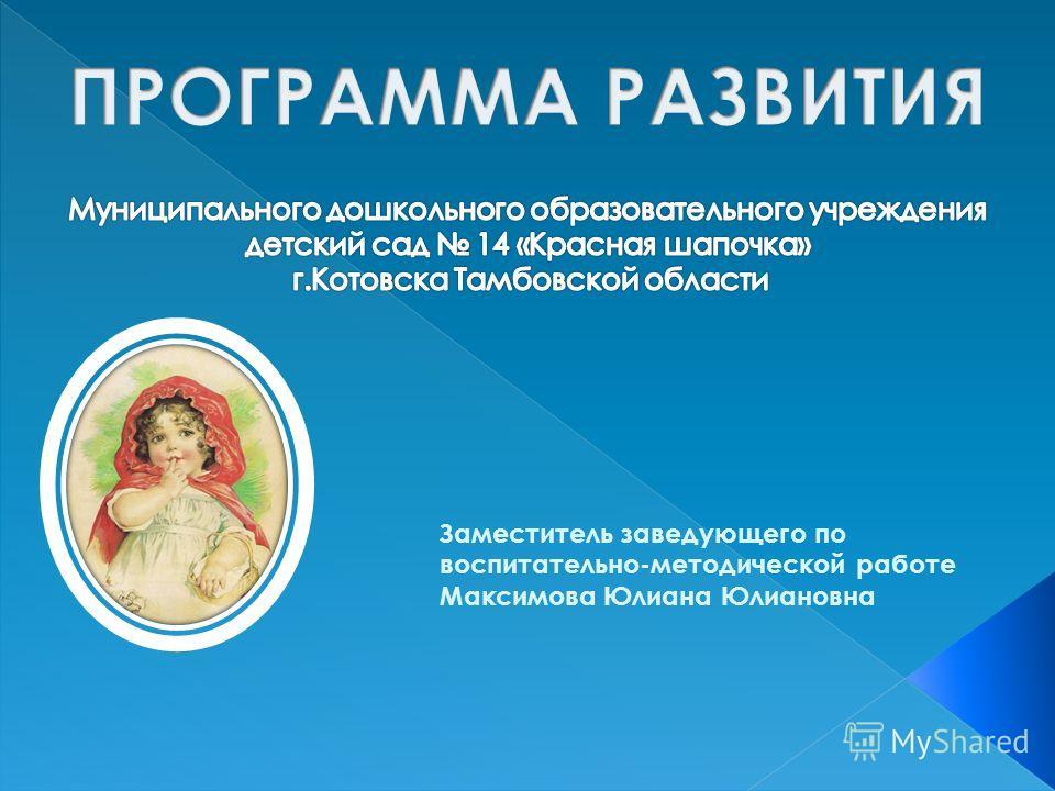 Заместитель заведующего по воспитательно-методической работе Максимова Юлиана Юлиановна