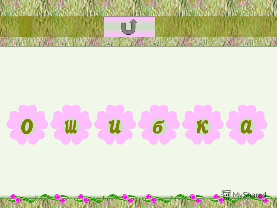 Вычислите. Зашифрованное слово – название комнатного растения. ц и к л а м е н 25 · 11; 38 · 11; 3 · 99; 8 · 98; 19 · 102; 16 · 98; 25 · 101; 7 · 103. 721193841878429727515682525 В ы х о д