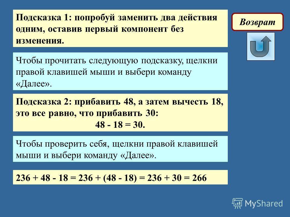 Подсказка 2: вычесть из числа сначала 53, а затем 47, это все равно, что вычесть 100: 53 + 47 = 100. Подсказка 1: попробуй заменить два действия одним, оставив первый компонент без изменения. Чтобы прочитать следующую подсказку, щелкни правой клавише