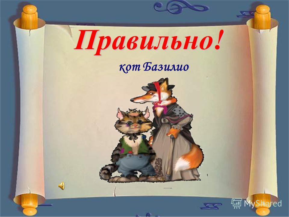 Как звали лжеслепого? 1) кот Базилиокот Базилио 2) кот Леопольдкот Леопольд 3) Кот в Сапогах Кот в Сапогах