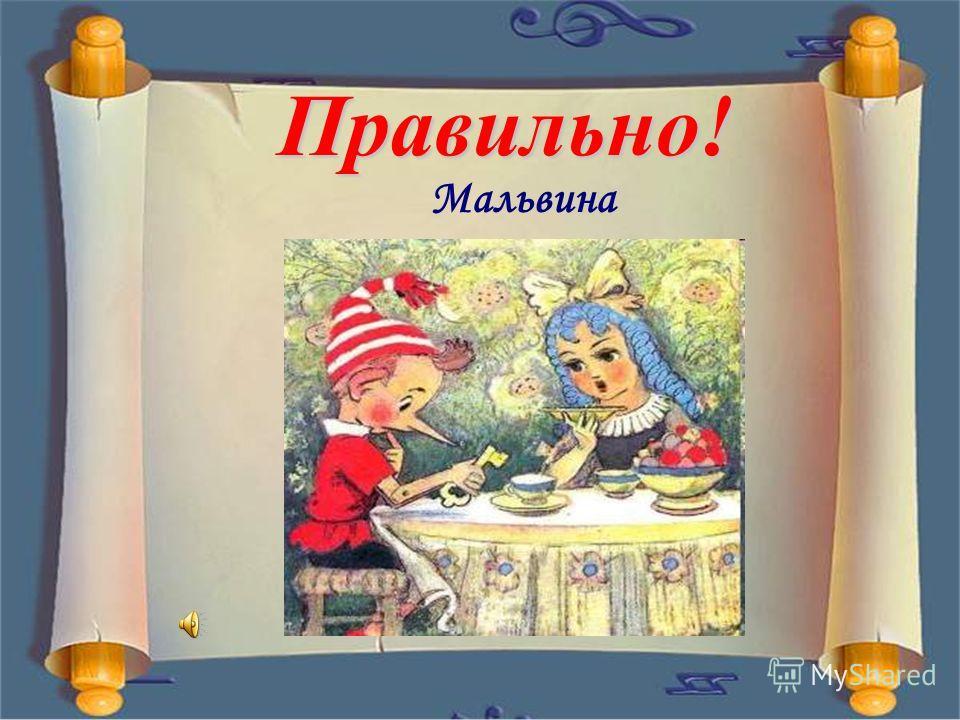 Как звали девочку с голубыми волосами? 1) Красная Шапочка Красная Шапочка 2) Мальвина Мальвина 3) Золушка Золушка