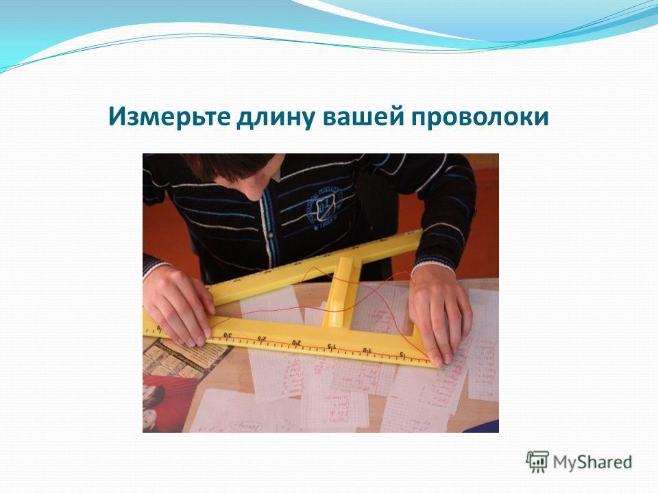 Измерьте длину вашей проволоки
