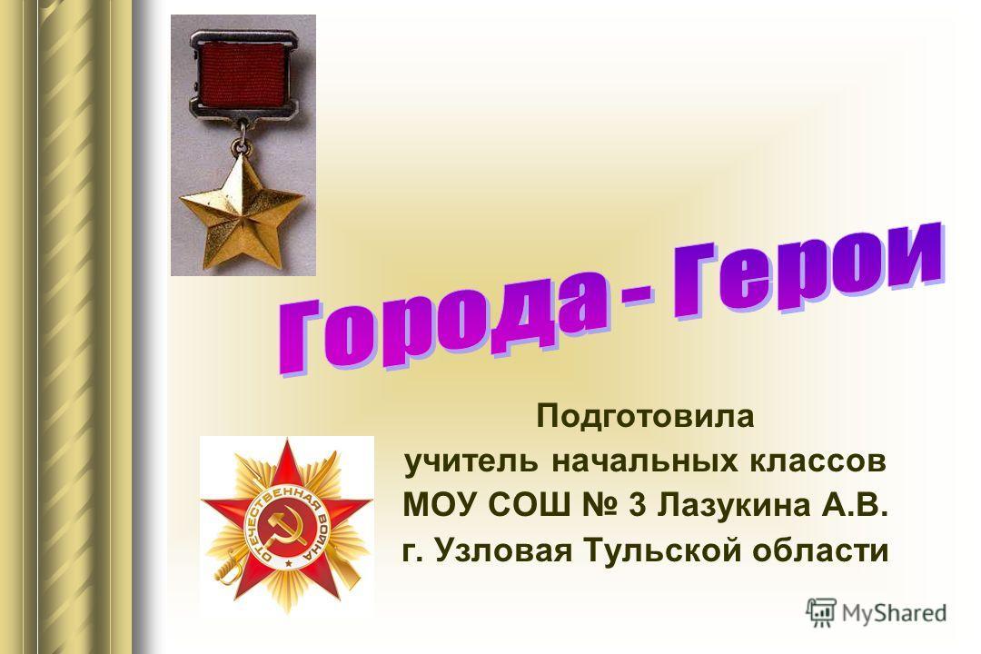 Подготовила учитель начальных классов МОУ СОШ 3 Лазукина А.В. г. Узловая Тульской области