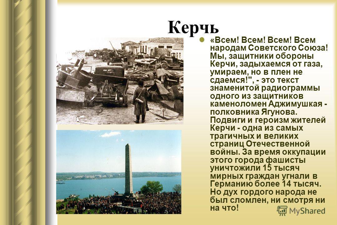 Керчь «Всем! Всем! Всем! Всем народам Советского Союза! Мы, защитники обороны Керчи, задыхаемся от газа, умираем, но в плен не сдаемся!