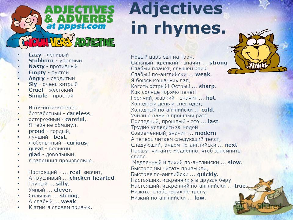 Adjectives in rhymes. Lazy - ленивый Stubborn - упрямый Nasty - противный Empty - пустой Angry - сердитый Sly - очень хитрый Cruel - жестокий Simple - простой Инти-инти-интерес: беззаботный - careless, осторожный - careful, Я тебя не обманул. proud -