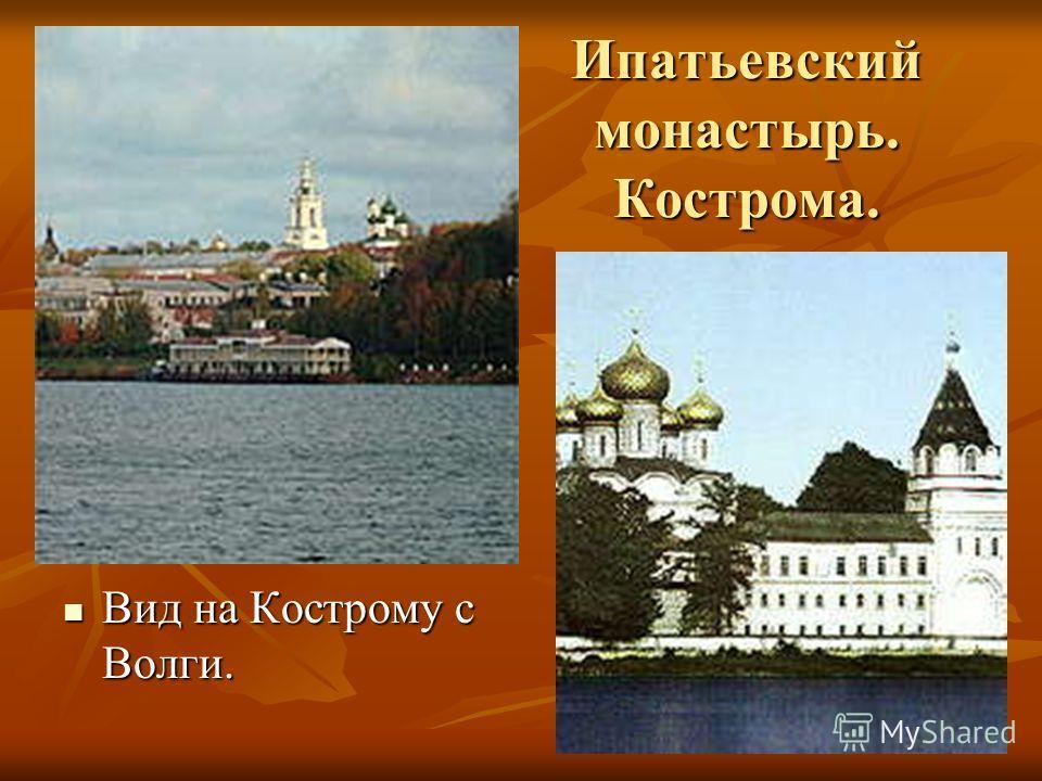Ипатьевский монастырь. Кострома. Вид на Кострому с Волги. Вид на Кострому с Волги.
