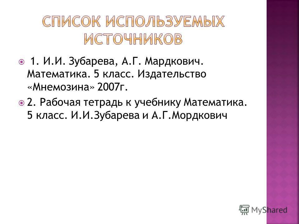 1. И.И. Зубарева, А.Г. Мардкович. Математика. 5 класс. Издательство «Мнемозина» 2007 г. 2. Рабочая тетрадь к учебнику Математика. 5 класс. И.И.Зубарева и А.Г.Мордкович