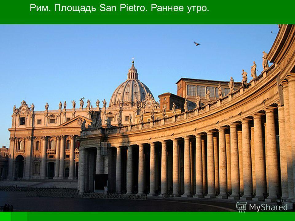 Рим. Площадь San Pietro. Раннее утро.