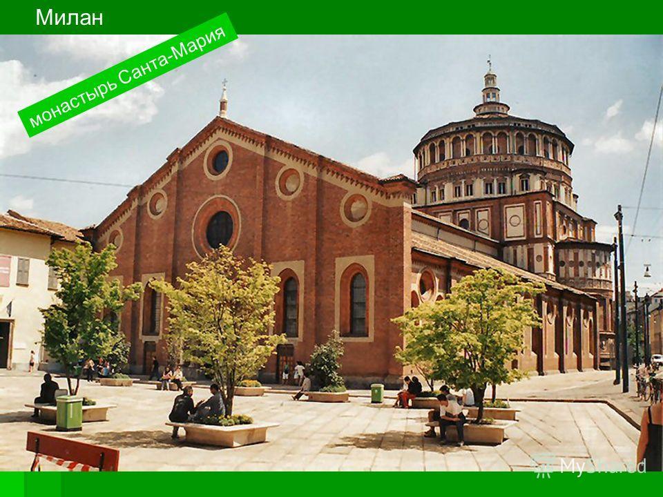 Милан монастырь Санта-Мария