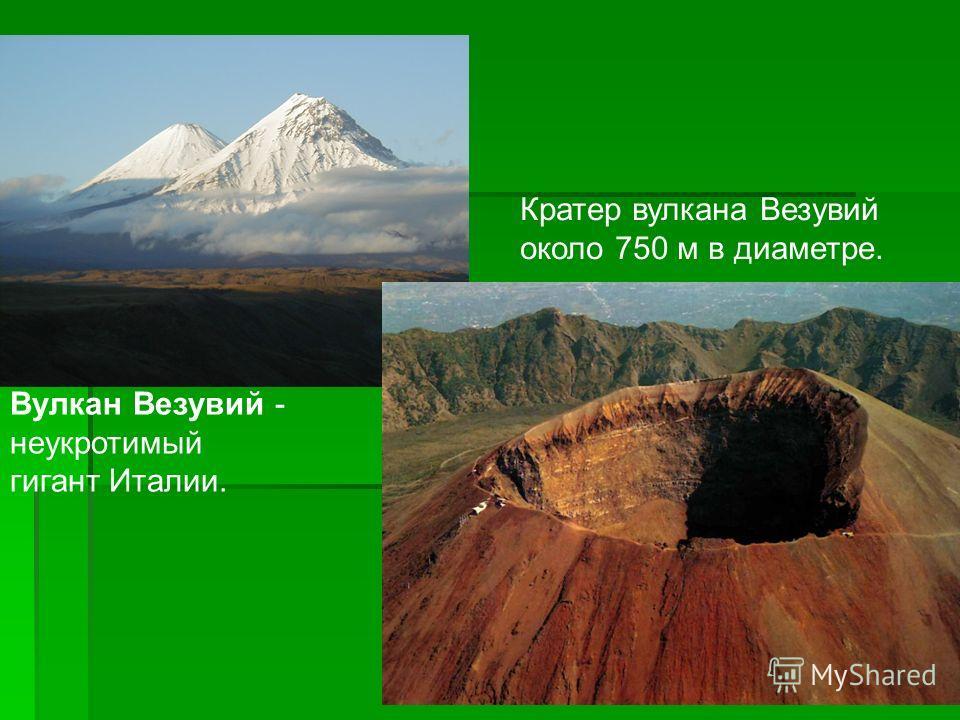 Вулкан Везувий - неукротимый гигант Италии. Кратер вулкана Везувий около 750 м в диаметре.