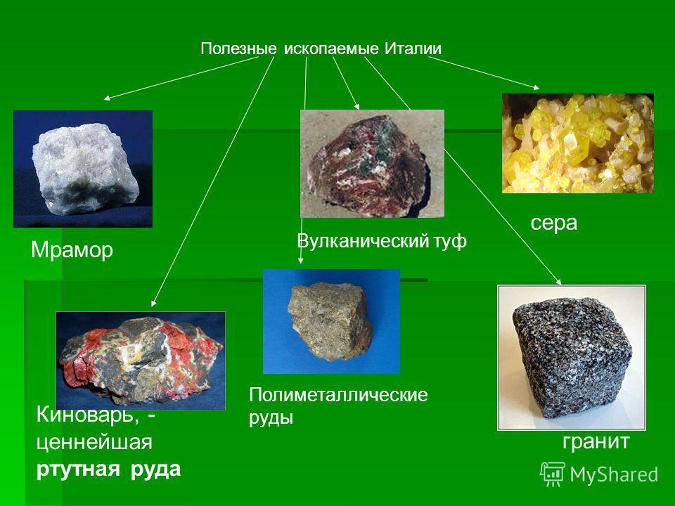 Полезные ископаемые Италии Мрамор Киноварь, - ценнейшая ртутная руда Полиметаллические руды гранит сера Вулканический туф