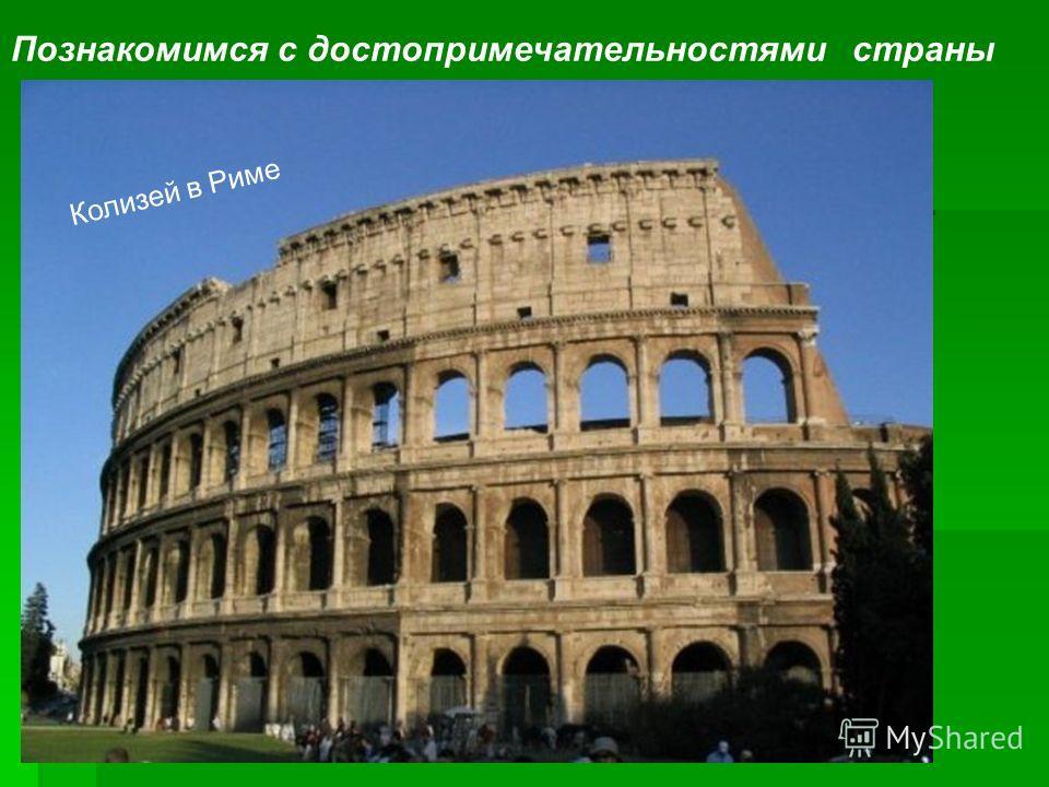 Познакомимся с достопримечательностями страны Колизей в Риме