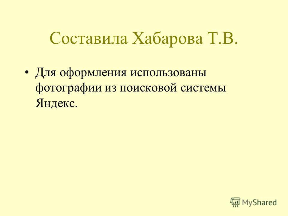 Составила Хабарова Т.В. Для оформления использованы фотографии из поисковой системы Яндекс.