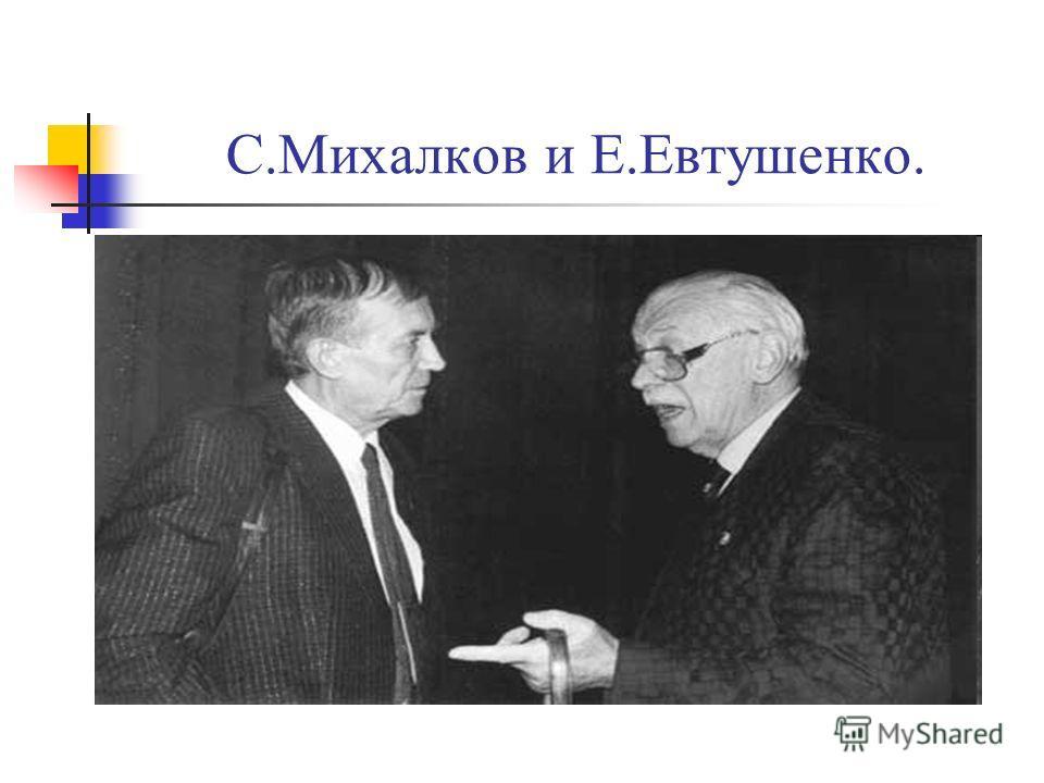 С.Михалков и Е.Евтушенко.