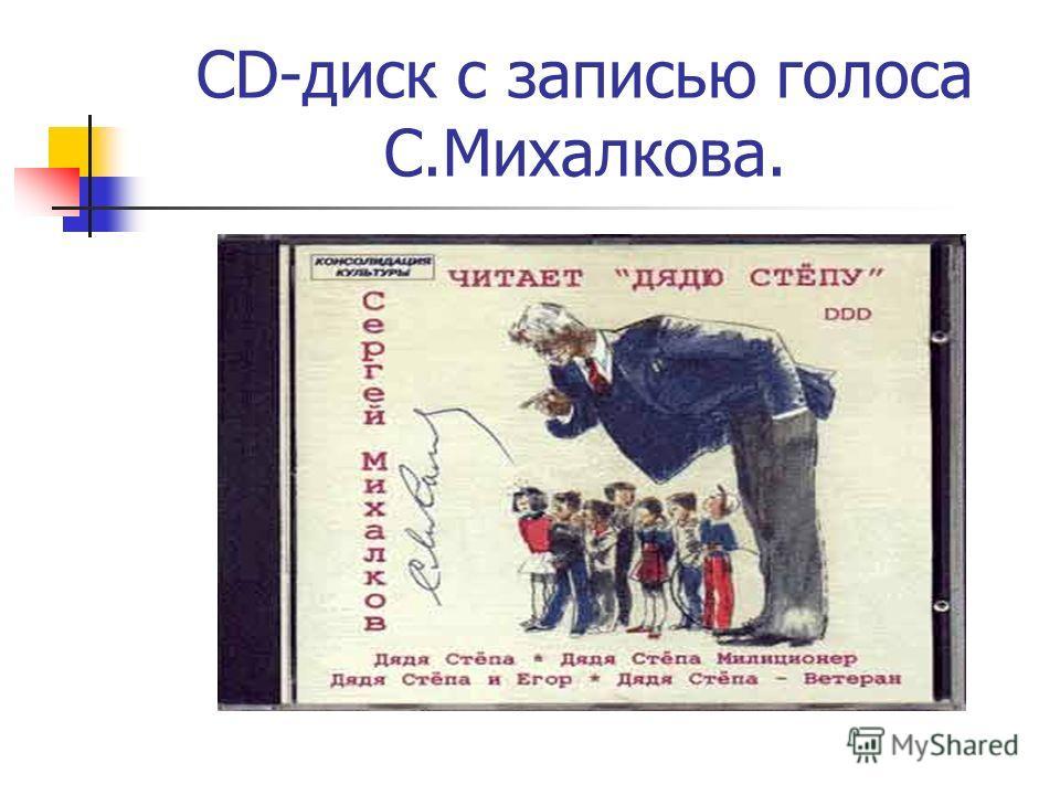 CD-диск с записью голоса С.Михалкова.