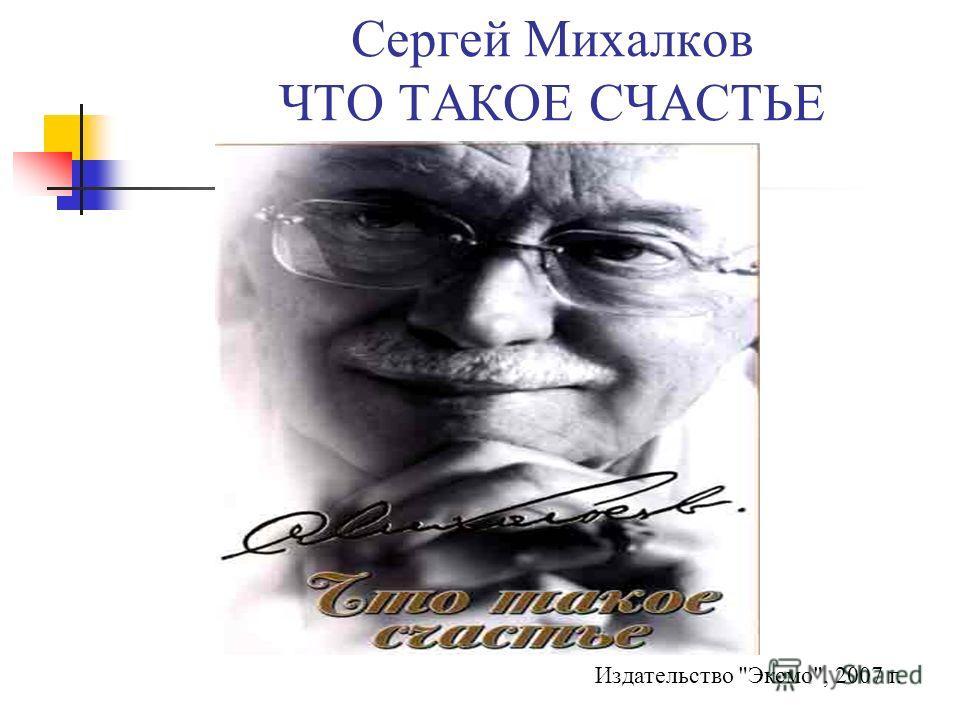 Сергей Михалков ЧТО ТАКОЕ СЧАСТЬЕ Издательство Эксмо, 2007 г.