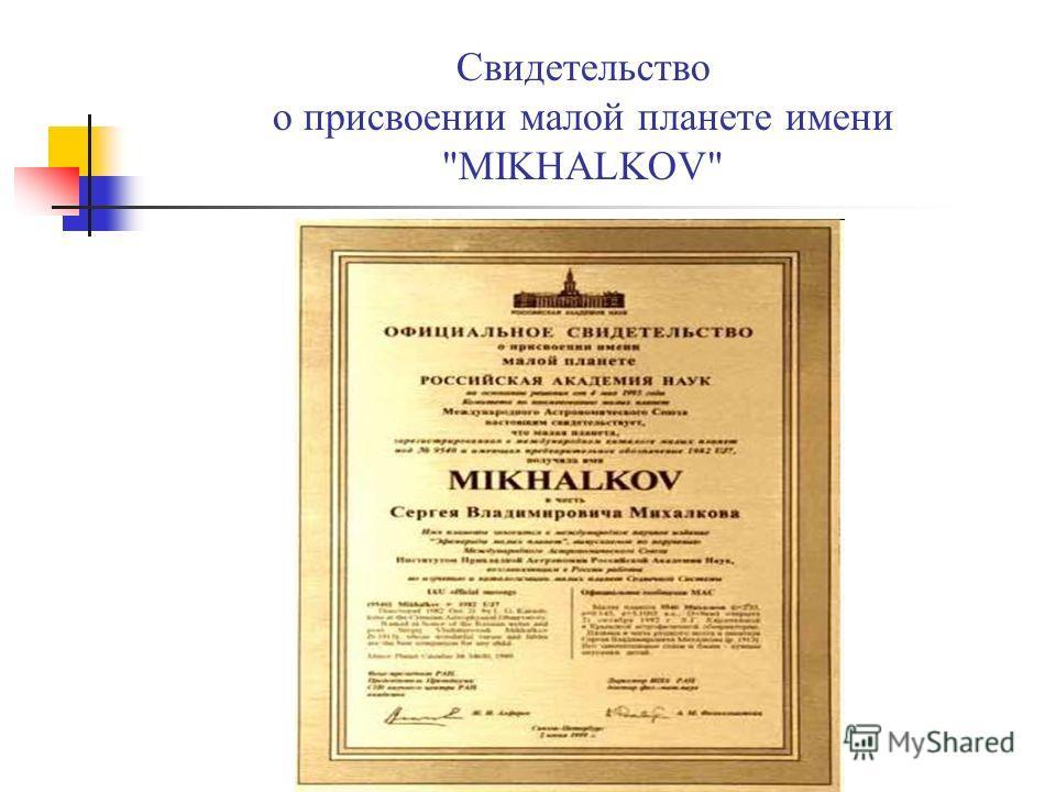 Свидетельство о присвоении малой планете имени MIKHALKOV