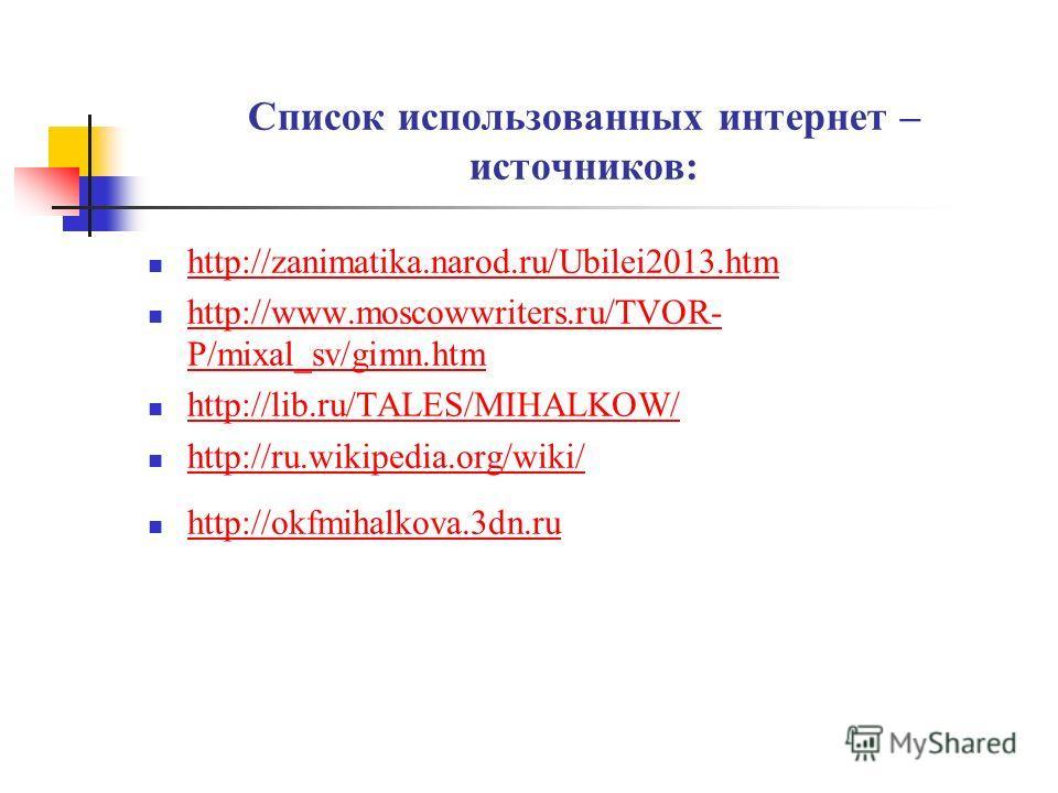 Список использованных интернет – источников: http://zanimatika.narod.ru/Ubilei2013. htm http://www.moscowwriters.ru/TVOR- P/mixal_sv/gimn.htm http://www.moscowwriters.ru/TVOR- P/mixal_sv/gimn.htm http://lib.ru/TALES/MIHALKOW/ http://ru.wikipedia.org/