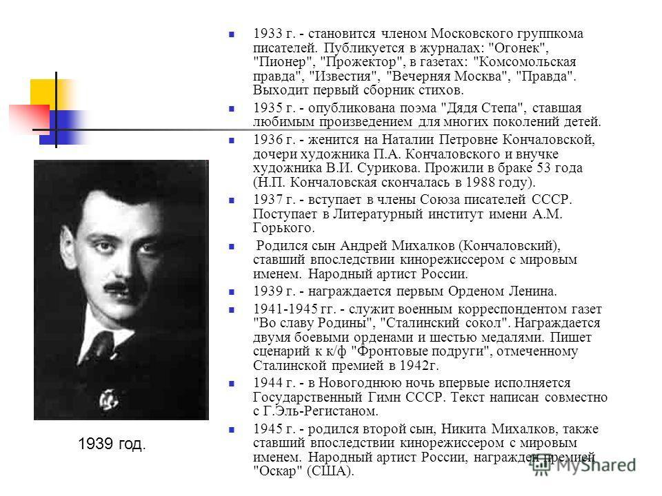 1933 г. - становится членом Московского группкома писателей. Публикуется в журналах: