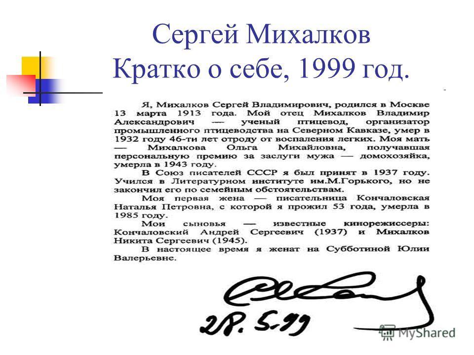 Сергей Михалков Кратко о себе, 1999 год.