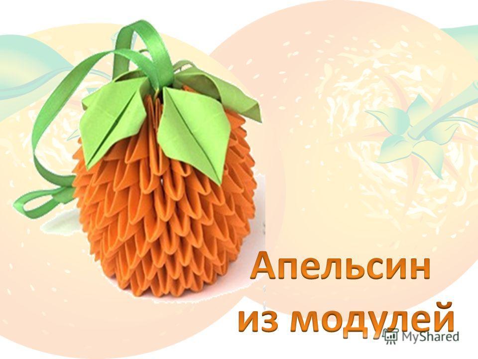 Для апельсина понадобятся 190