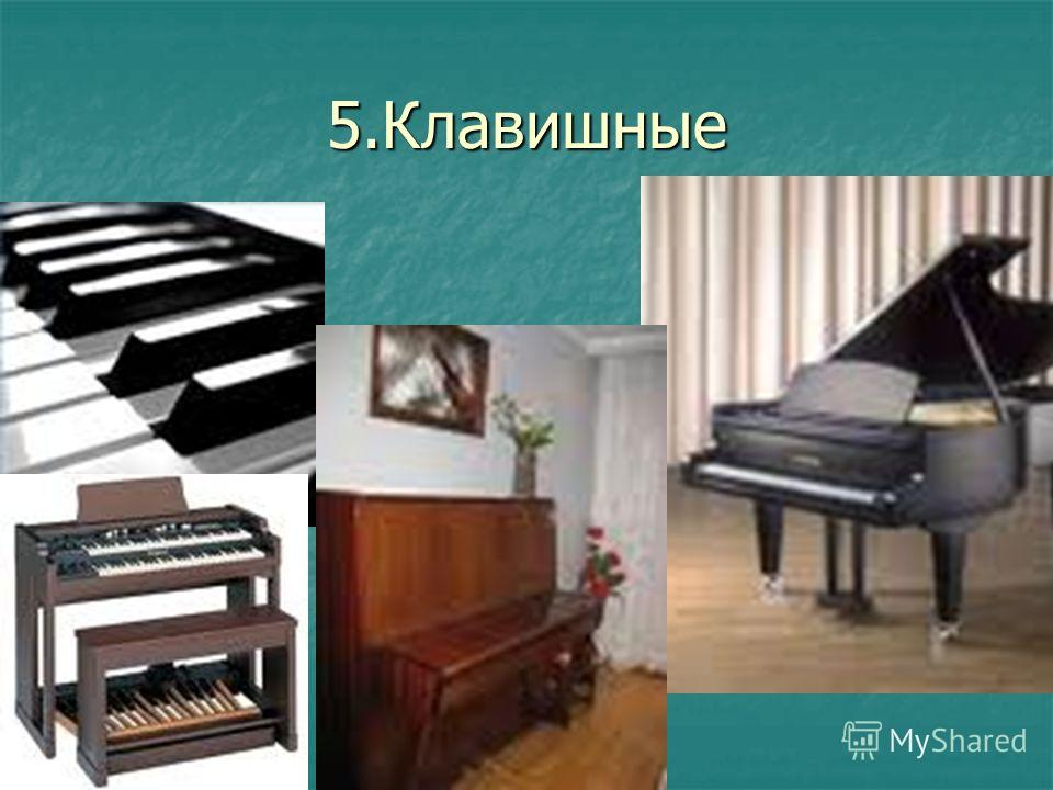 5.Клавишные