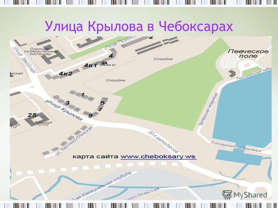 Улица Крылова в Чебоксарах