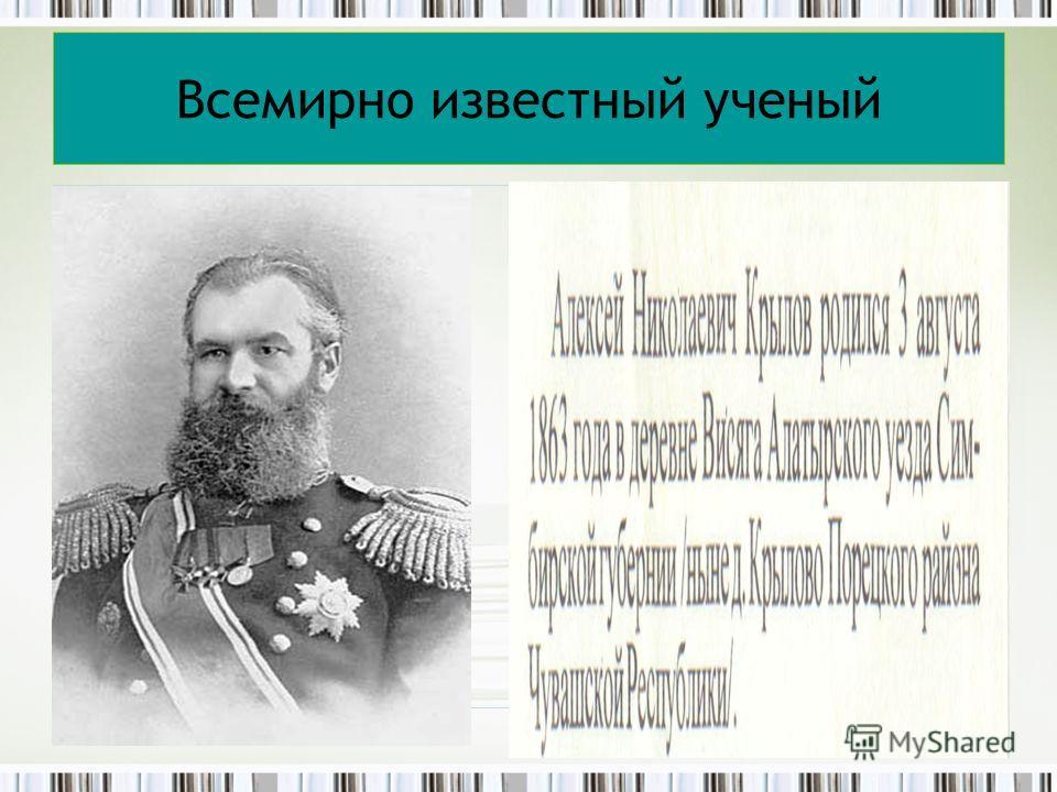 Всемирно известный ученый А.Н.Крылов