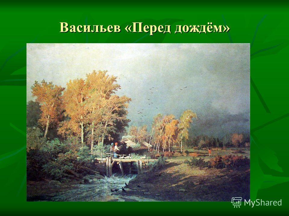 Васильев «Перед дождём»