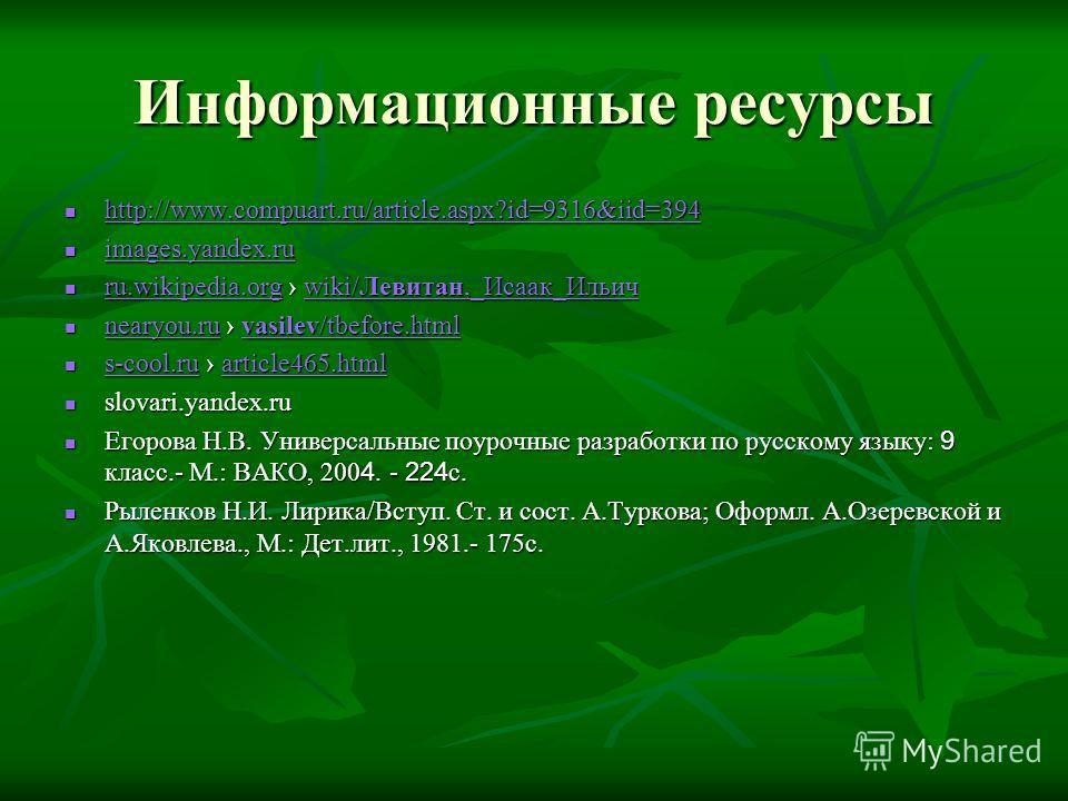 Информационные ресурсы http://www.compuart.ru/article.aspx?id=9316&iid=394 http://www.compuart.ru/article.aspx?id=9316&iid=394 http://www.compuart.ru/article.aspx?id=9316&iid=394 images.yandex.ru images.yandex.ru images.yandex.ru ru.wikipedia.org wik