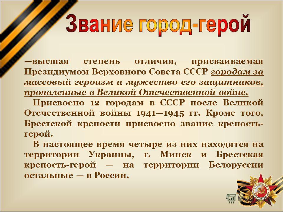 высшая степень отличия, присваиваемая Президиумом Верховного Совета СССР городам за массовый героизм и мужество его защитников, проявленные в Великой Отечественной войне. Присвоено 12 городам в СССР после Великой Отечественной войны 19411945 гг. Кром