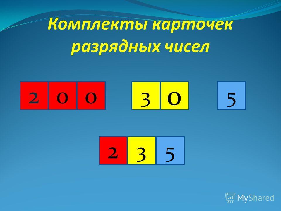 Комплекты карточек разрядных чисел 200 5 2 35 3 0