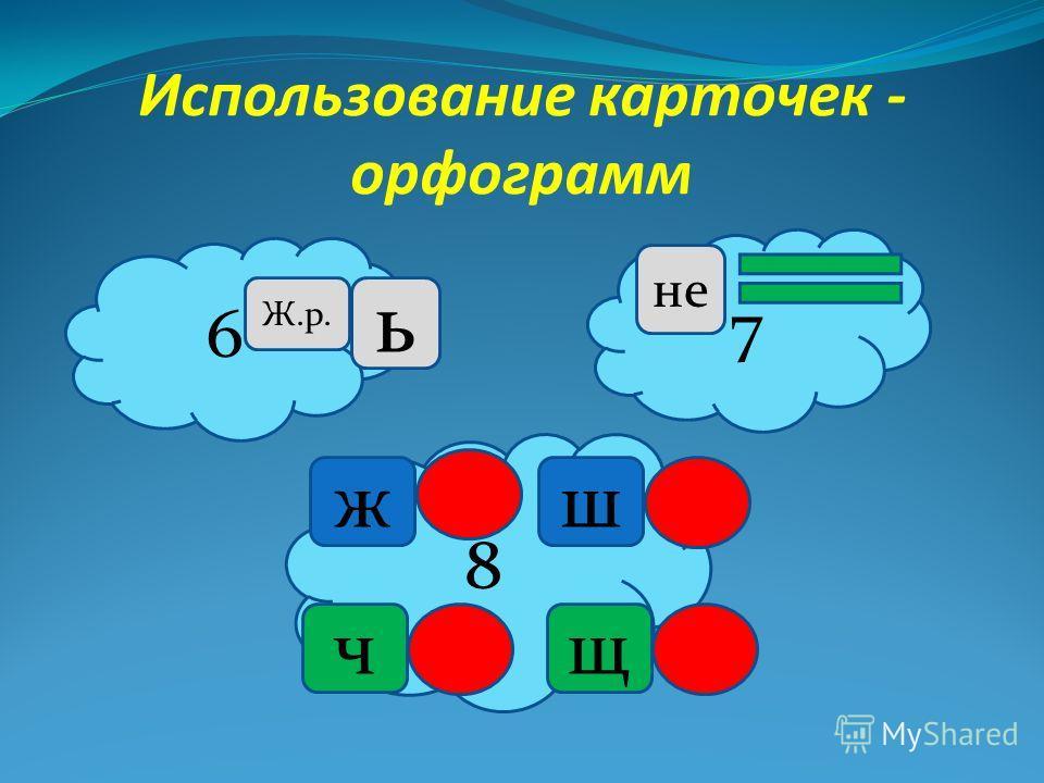6 Ж.р. ь 7 не 8 жш чщ