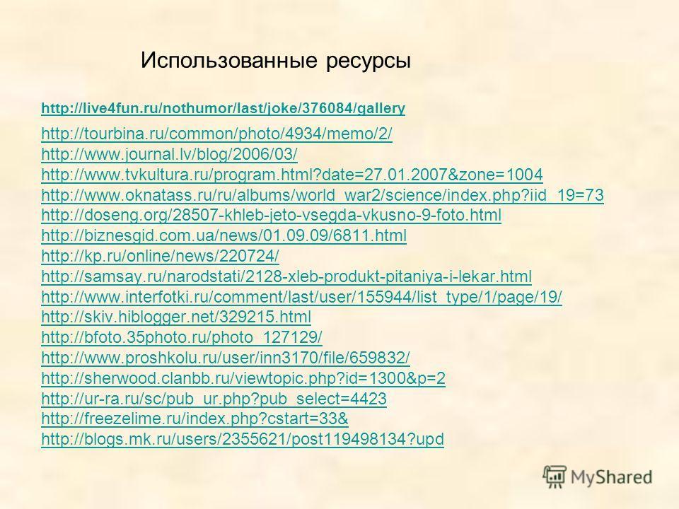 Использованные ресурсы http://live4fun.ru/nothumor/last/joke/376084/gallery http://tourbina.ru/common/photo/4934/memo/2/ http://www.journal.lv/blog/2006/03/ http://www.tvkultura.ru/program.html?date=27.01.2007&zone=1004 http://www.oknatass.ru/ru/albu