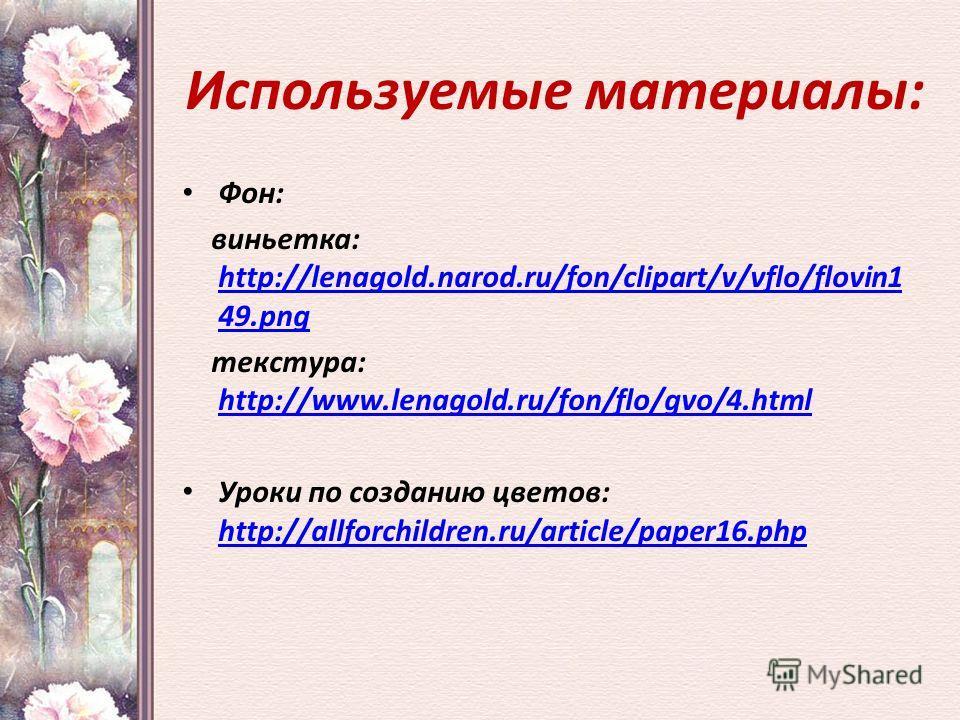 Используемые материалы: Фон: виньетка: http://lenagold.narod.ru/fon/clipart/v/vflo/flovin1 49. png http://lenagold.narod.ru/fon/clipart/v/vflo/flovin1 49. png текстура: http://www.lenagold.ru/fon/flo/gvo/4. html http://www.lenagold.ru/fon/flo/gvo/4.