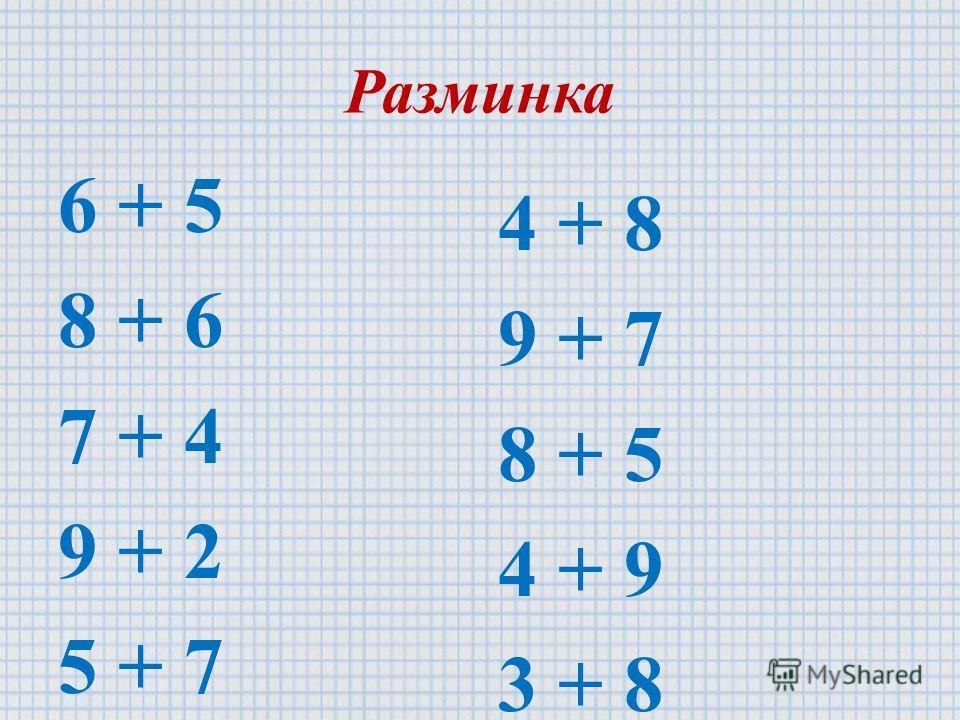 Разминка 6 + 5 8 + 6 7 + 4 9 + 2 5 + 7 4 + 8 9 + 7 8 + 5 4 + 9 3 + 8