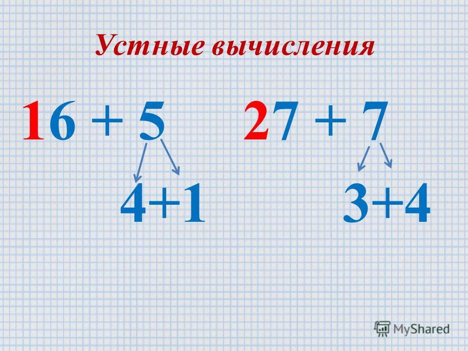 Устные вычисления 16 + 5 4+1 27 + 7 3+4