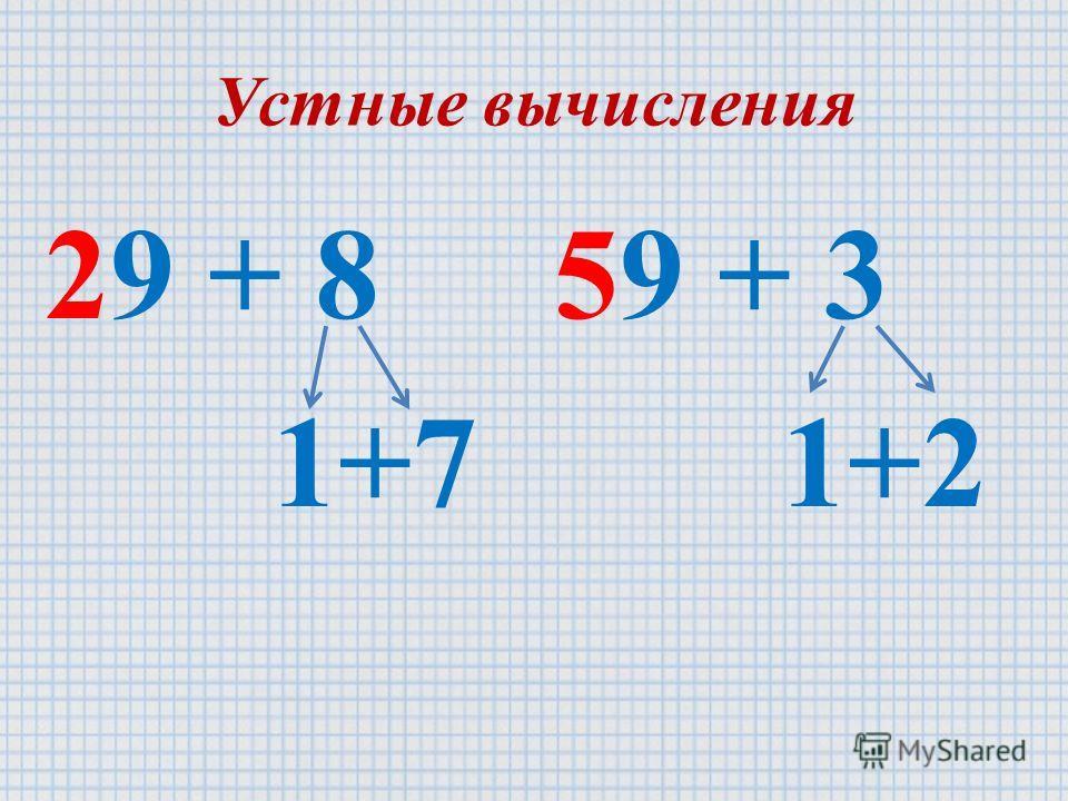 Устные вычисления 29 + 8 1+7 59 + 3 1+2