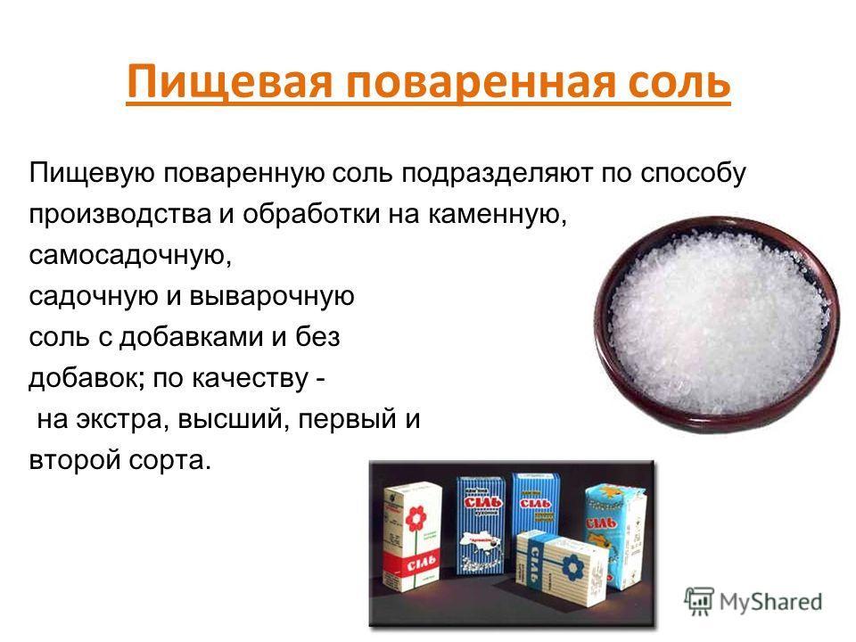 Пищевая поваренная соль Пищевую поваренную соль подразделяют по способу производства и обработки на каменную, самосадочную, садочную и выварочную соль с добавками и без добавок; по качеству - на экстра, высший, первый и второй сорта.